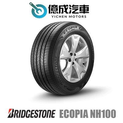 《大台北》億成輪胎鋁圈量販中心-普利司通輪胎 Ecopia NH100 185/65R14