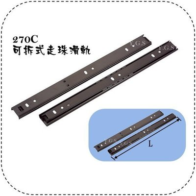 Y.G.S~滑軌系列~270C可拆式走珠滑軌(二節式) 抽屜鋼珠滑軌 40cm (含稅)