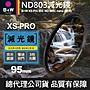 【減光鏡 XS- PRO】95mm B+W ND 803 MRC Nan...