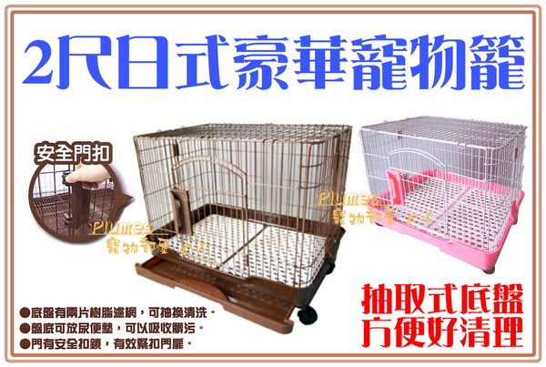 【Plumes寵物部屋】2尺《日式豪華抽屜式寵物兔籠》底盤好清洗/狗屋狗籠貓籠貂籠~免運