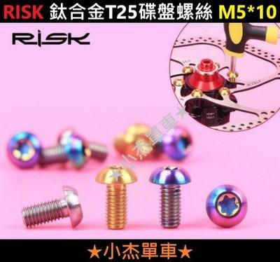 精品《小杰單車》全新 RISK TC4鈦合金 T25碟盤螺絲/碟煞盤螺絲【M5*10mm】