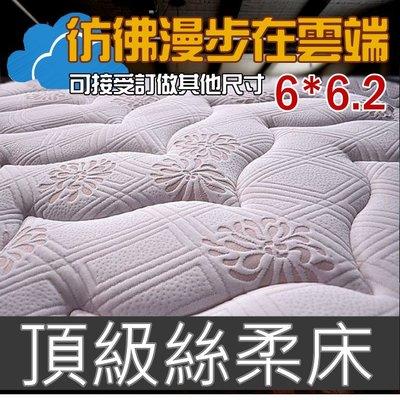 【海西歐】像棉花糖的床...【夢系列】【獨立筒+乳膠+防蹣抗菌透氣頂級絲柔布】床.市價破10萬!