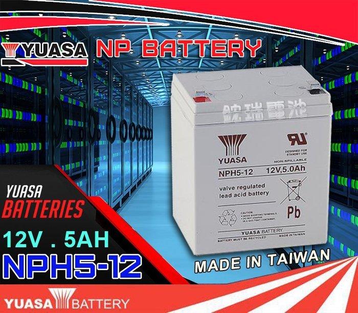 鋐瑞電池=台灣湯淺 YUASA NPH5-12 12V5AH 尺寸同 NP4-12 NP5-12 WP5-12