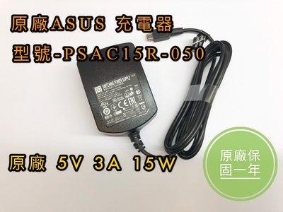 ☆【全新 ASUS 華碩平板 T100 T100T 原廠 5V 3A 15W 充電器 電源供應】☆變壓器 PSAC15R 台北市