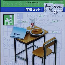 RE-MENT POSE SKELETON SCHOOL SET MILK BREAD TEXT BOOK DESK CHAIR (BUY-30046-CW)