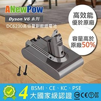 dyson DC58 DC59 DC61 DC62 DC72 DC74 V6 手持吸塵器高副廠電池(台灣製造品質保證)