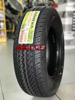 【超前輪業】KENAD 建大輪胎 KR15 235/75-15 245/75-16 歡迎詢問價格