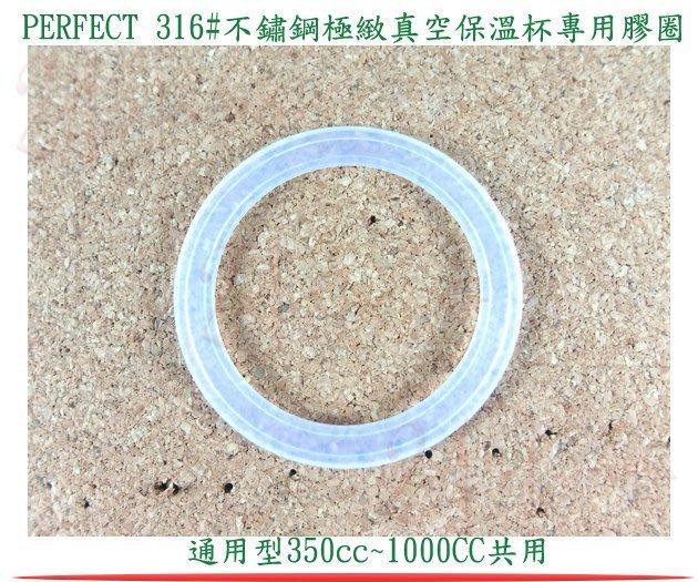 『24小時』PERFECT 極緻不鏽鋼保溫杯矽膠圈 350/500/750/1000/1500/2000cc 止水圈