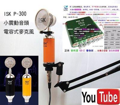rc第1號套餐之2d: isk P-300 + NB-35懸臂支架+Kx2送166種音效軟體 網路天空