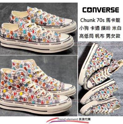 Converse Chunk 70s 馬卡龍 小狗 繽紛 可愛 高筒 低筒 帆布 情侶 活潑 清新 米白 ~美澳代購~