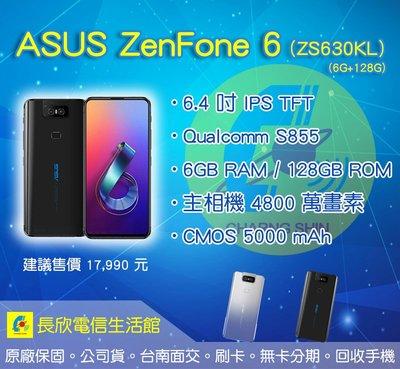 贈送空壓殼【台南長欣電信生活館】【歸仁】ASUS ZenFone 6 (ZS630KL)