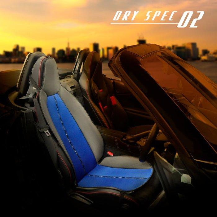 【翔浜車業】日本純㊣Mission-Praise DRY SPEC 02 薄型吸汗速乾涼感椅墊(日本製)
