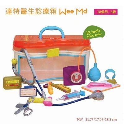 【小糖雜貨舖】美國 B.Toys 達特醫生診療箱 Wee Md (公司貨)