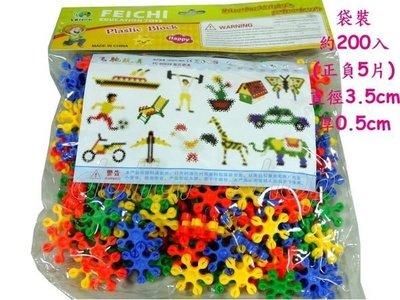 寶貝玩具屋二館☆【積木】袋裝大份量20...