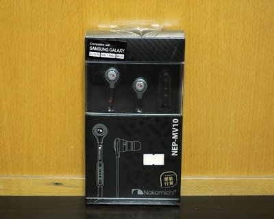 全新香港行貨 Nakamichi NEP-MV10 免提耳筒耳機耳塞Hand Free Headphone Earphone NEP MV10