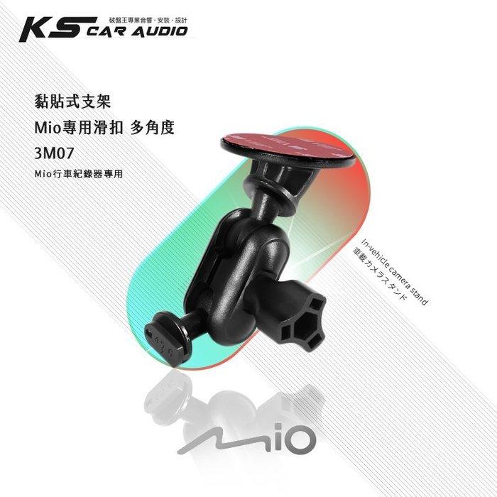 3M07 黏貼式支架【Mio專用滑扣 多角度】行車紀錄器支架 C340 C350 C570 628 688|岡山破盤王