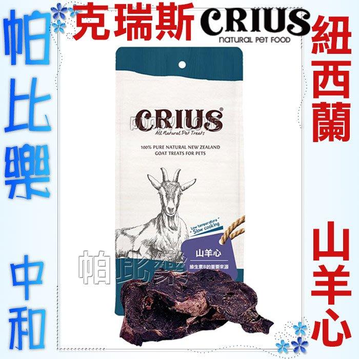 ◇帕比樂◇ CRIUS 克瑞斯100%天然紐西蘭點心【山羊心80克】原廠包裝