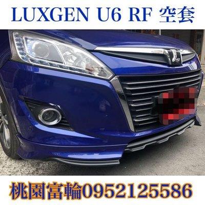 [桃園富輪]LUXGEN  U6  RF 空力套件