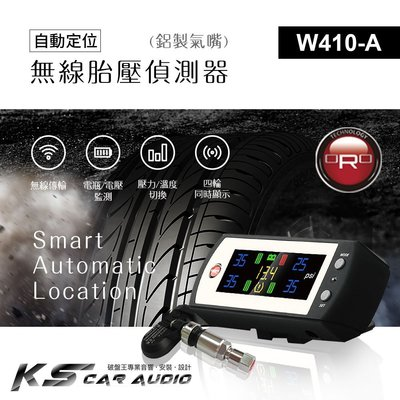 T6r【ORO W410-A】 自動定位 通用型胎壓偵測器 (鋁製氣嘴) 台灣製造 胎內式 無線偵測|岡山破盤王