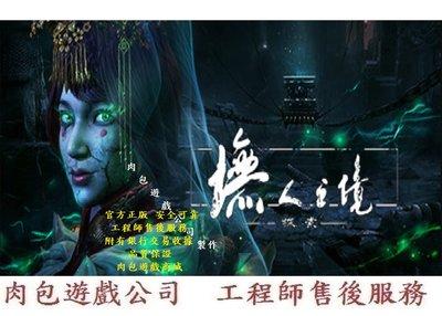 PC版 官方正版 繁體中文 肉包遊戲 1V4古墓對決遊戲 STEAM 墲人之境:探索 標準版 主程式