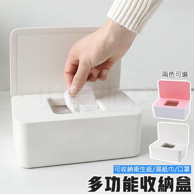口罩收納盒 衛生紙盒 收納盒 置物盒 濕紙巾收納盒 多功能收納盒 可蓋紙巾盒 面紙盒 紙巾盒 桌面 書桌 收納 兩色