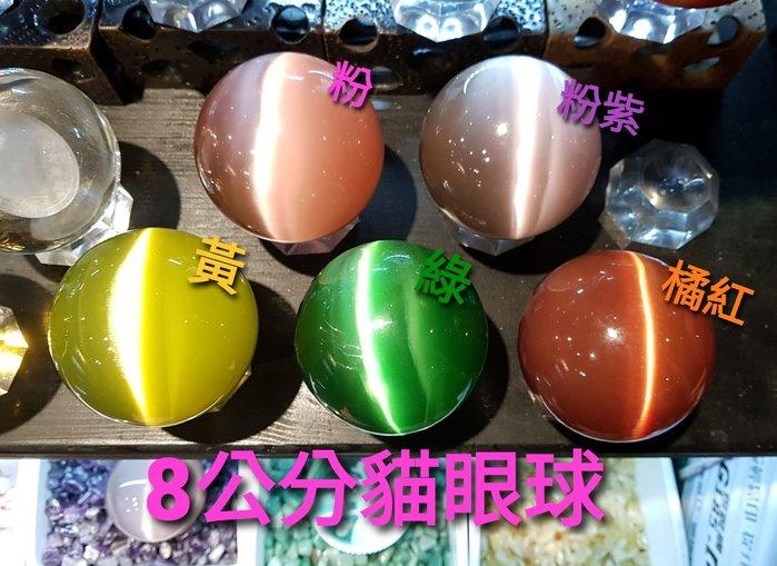 【星辰陶藝】8公分滾球,貓眼球,3D雷射球