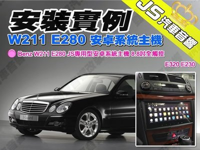 勁聲汽車多媒體 安裝實例 Benz W211 E280 JS專用型安卓系統主機 8.8吋全觸控 E320 E230