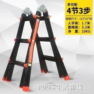 多功能家用摺疊伸縮梯鋁合金加厚馬椅梯升降工程梯樓梯  西城集市