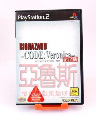 【亞魯斯】PS2 日版 BIOHAZARD OUTBREAK 惡靈古堡 聖女密碼完全版 /中古商品/(看圖看說明)