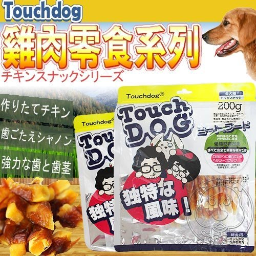 【??培菓寵物48H出貨??】TOUCH DOG》寵物雞肉打牙祭零食系列200G特價139元補貨中下標前請先詢問