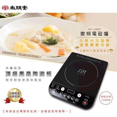 【台北實體店面】尚朋堂IH電磁爐SR-1885另售SR-900F SR-1666T SR-1825