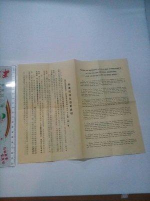 1965/1966香港物業税徵收简要说明(單張)