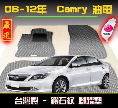 【鑽石紋】06-12年 油電 Camry 腳踏墊 台灣製造 工廠直營 camry腳踏墊 camry海馬 camry踏墊