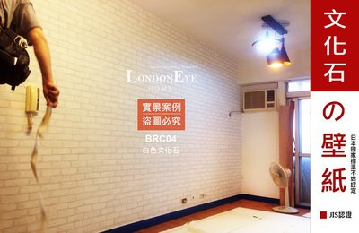 【LondonEYE】LOFT工業風 • 日本進口建材壁紙 • 白色文化石/白磚 北歐藝文咖啡店/商空/住宅設計施工
