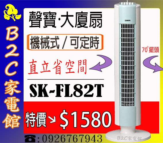 《B2C家電館》【直購價↘$1580~直立設計~不佔空間】【聲寶~機械式定時大廈扇】SK-FL82T