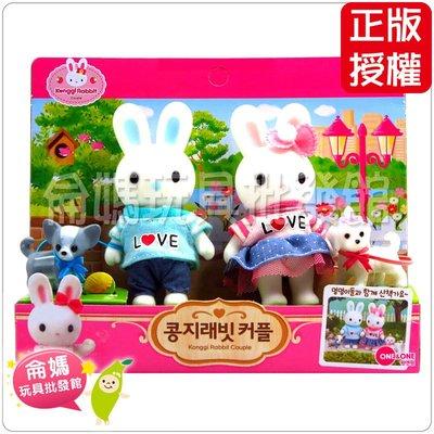 兔寶家族 甜蜜小情侶**#KR09462 正版授權 家家酒  玩具批發 侖媽玩具批發館
