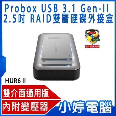 【小婷電腦】全新 Probox USB3.1 Gen-II 2.5吋 RAID雙層硬碟外接盒HUR6 II MAC/PC