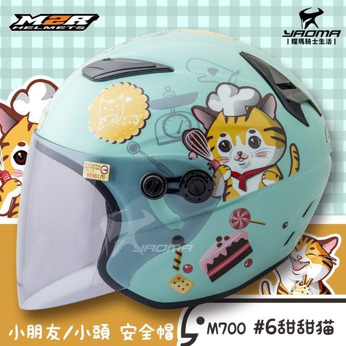 免運 M2R 安全帽 M700 #6 甜甜貓 土耳其藍 童帽 小頭 小朋友 貓咪 半罩帽 3/4罩 貓奴 耀瑪騎士機車