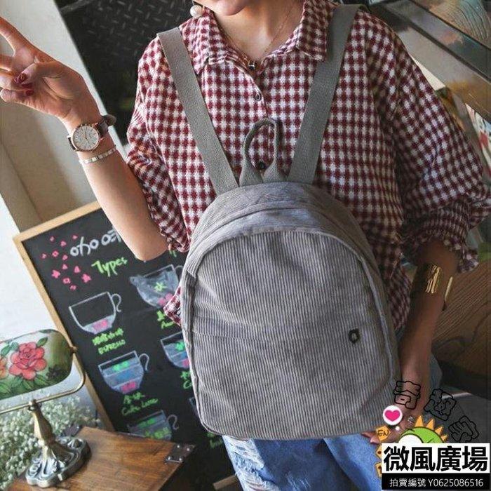 【微風廣場】後背包-書包女正韓學院風小型原宿高中學生百搭簡約帆布森系後背