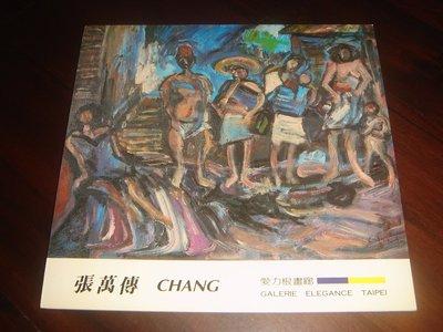 【三米藝術二手書店】張萬傳畫冊 CHANG~~珍藏書交流分享,愛力根畫廊出版