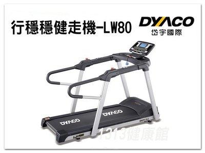 岱宇 LW80 行穩穩健走機 / 跑步機  超低速慢走功能,適合年長者的跑步需求【1313健康館】