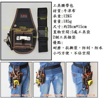 現貨 小型工具腰帶包 冷氣 水電 板模 工程用 冷氣腰帶 水電腰帶 便宜實用