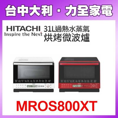 【台中大利】【HITACHI日立】31L過熱水蒸氣烘烤微波爐【MROS800XT 】來電享優惠