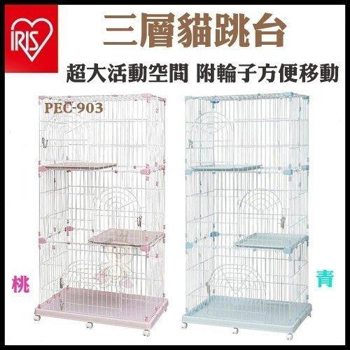 免運【PEC-903】日本IRIS.超大活動空間,附輪子方便移動-三層貓跳台