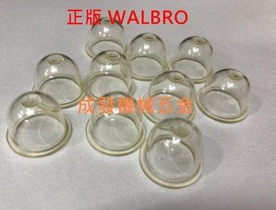 ㊣成發機械五金批發㊣日本製 正原廠 正版 WALBRO 化油器 吸油球 按油球 透明 油杯 三菱 割草機 小松 割草機