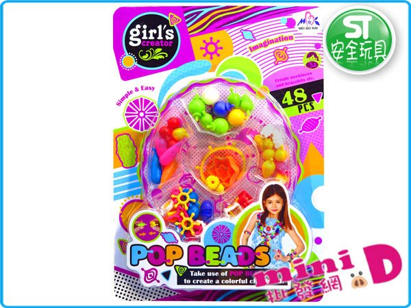 DIY串珠(串接) 串珠  DIY 手環 串接 項鍊 珠子 禮物  玩具批發  【miniD】[7121150001]
