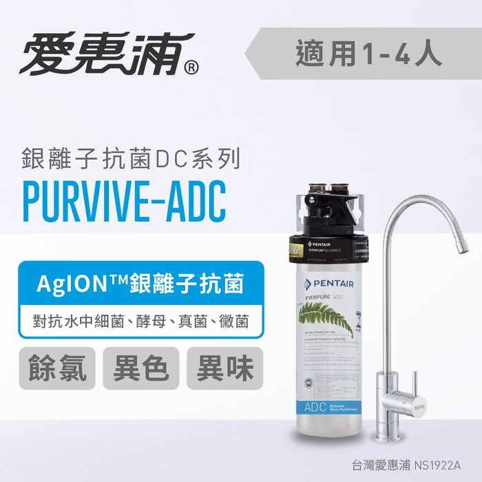 (全省免費原廠安裝) 愛惠浦 Everpure PurVive-ADC 銀離子抗菌