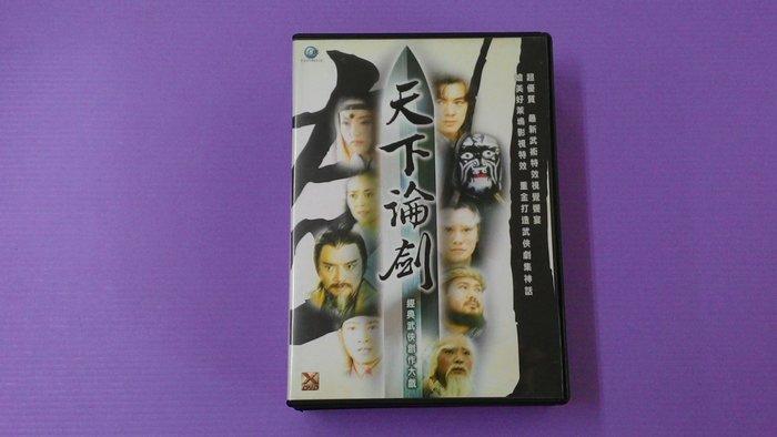 【大謙】《天下論劍》連凱 張茜 喬振宇(全3碟.41集.) 台灣正版二手DVD