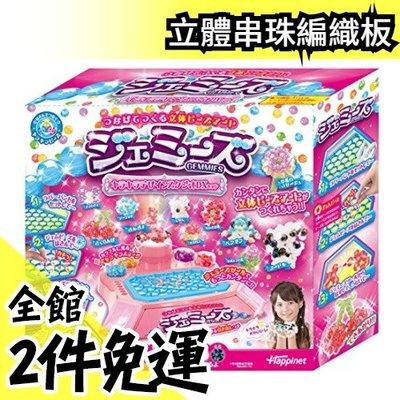 日本 Happinet 立體串珠編織板  組紐 手環安啾開箱玩具 TAKARA TOMY藝術【水貨碼頭】
