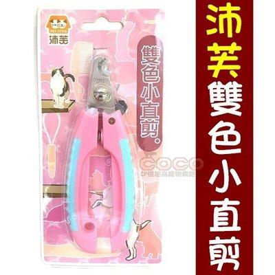 *COCO*沛芙Pet Style雙色小直剪(小)寵物專用指甲剪PC-02A狗剪/貓剪/兔子亦可使用